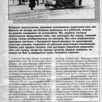 n-vitkovskaya-tram-1920th_rias-15nov1996_p3