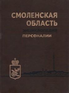 smolensk-region-encyclopedia_v1-personalities_cover