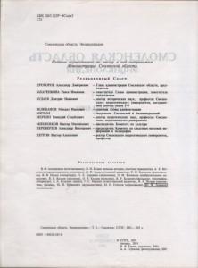 smolensk-region-encyclopedia_v1-personalities_p2-data