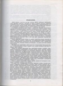 smolensk-region-encyclopedia_v1-personalities_preface-p3