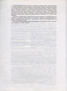 smolensk-region-encyclopedia_v1-personalities_preface-p4
