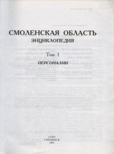 smolensk-region-encyclopedia_v1-personalities_title