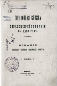 smolensk_reference-book-1895