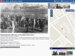 subbotnik-roslavlskaya-str-1920_pastvucom