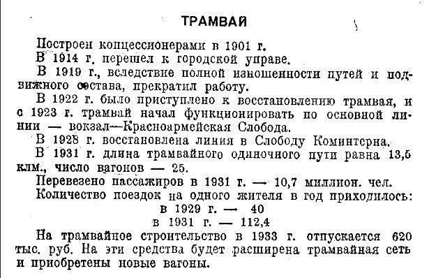 """""""Трамвай // Современый"""