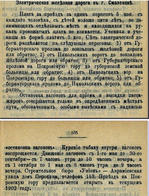"""""""Электрическая желѣзная дорога"""