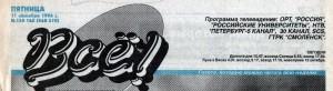 vsyo_header-logo-11oct1996