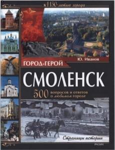 yug-ivanov_500questions_cover1