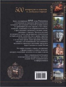 yug-ivanov_500questions_cover2