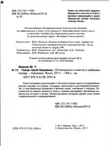yug-ivanov_500questions_title2