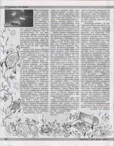 a-ilyukhov_journalsmolensk-n4-1999_p40