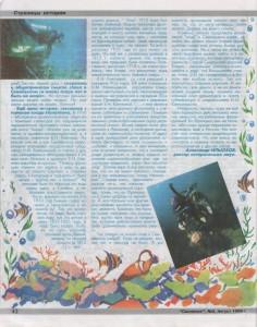 a-ilyukhov_journalsmolensk-n4-1999_p42
