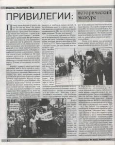 a-ilyukhov_journalsmolensk-n4-2000_p12