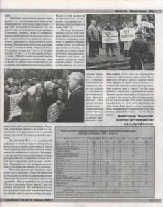 a-ilyukhov_journalsmolensk-n4-2000_p13