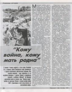 a-ilyukhov_journalsmolensk-n6-1999_p30