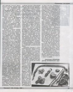 a-ilyukhov_journalsmolensk-n6-1999_p31