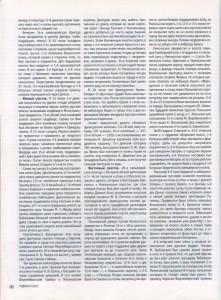 a-popov-smolbattle-1812_rodina9-2013_p90