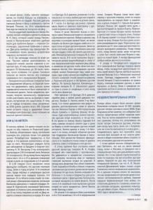 a-popov-smolbattle-1812_rodina9-2013_p91