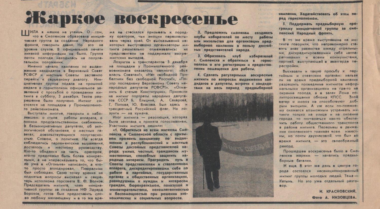i-krasnovskiy_snf_smena-091289