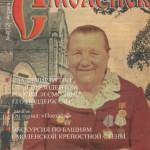 journalsmolensk-n4-2000_cover