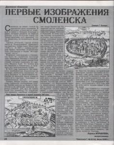 l-zhuravleva-1st-pictures-smolensk_journalsmolensk6-2000_p40