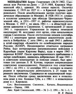 mv-ivanov_bg-menshagin_smol-encyclopedia-v1_p160