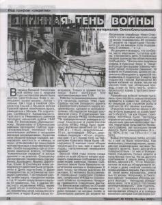 o-sigaeva_journalsmolensk10-2000_p28