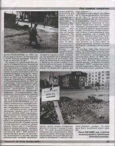 o-sigaeva_journalsmolensk10-2000_p29