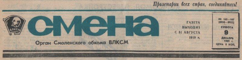 smena_logo-header-XII-1989