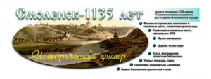 smolensk-1135_history-center_spek-1998