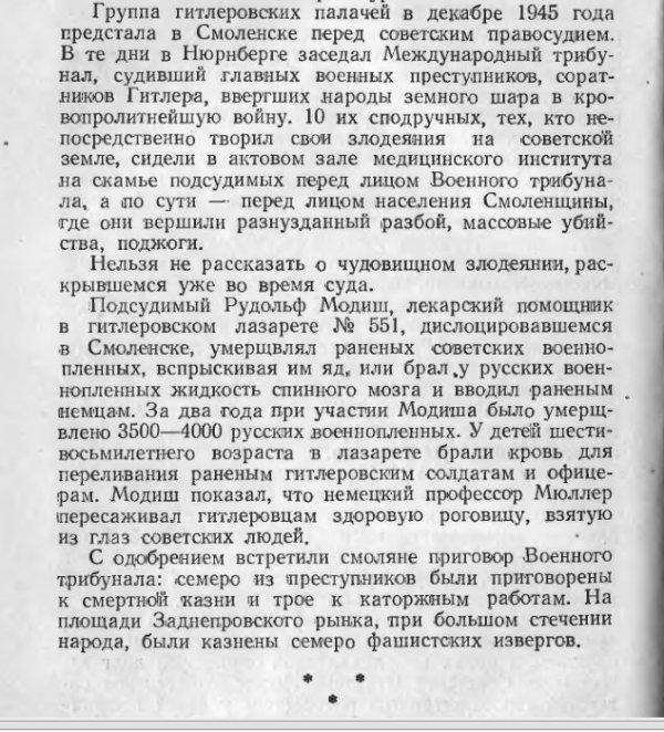 smolensk-socialistic_p212