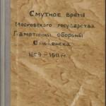 yuv-gotye-smolensk1609-11_cover