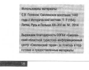 a-savenok_velikaya-zamyatnya-1440_smolensk-i_N5-2015_p18