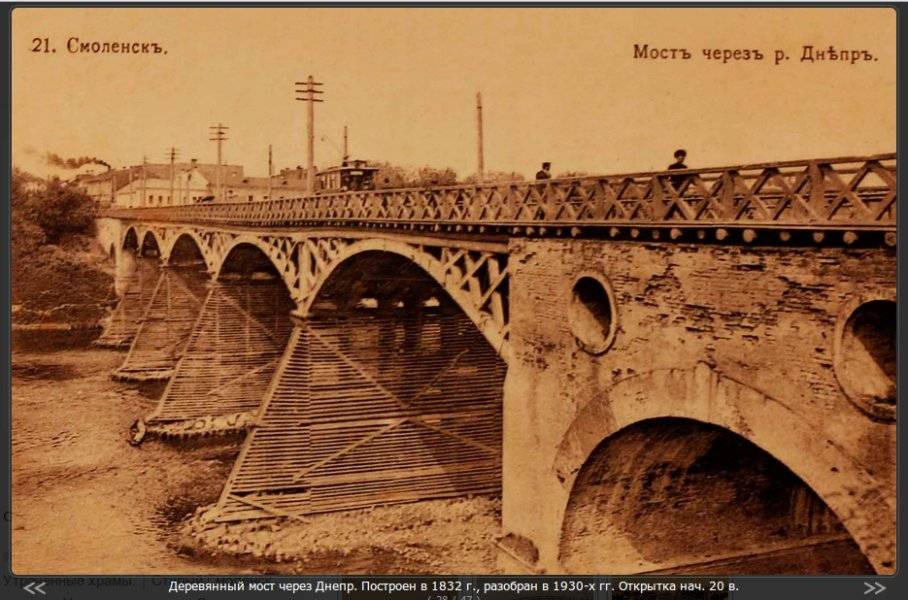 derevyanniy-bridge1832-1930s_smolenscum-esy-es