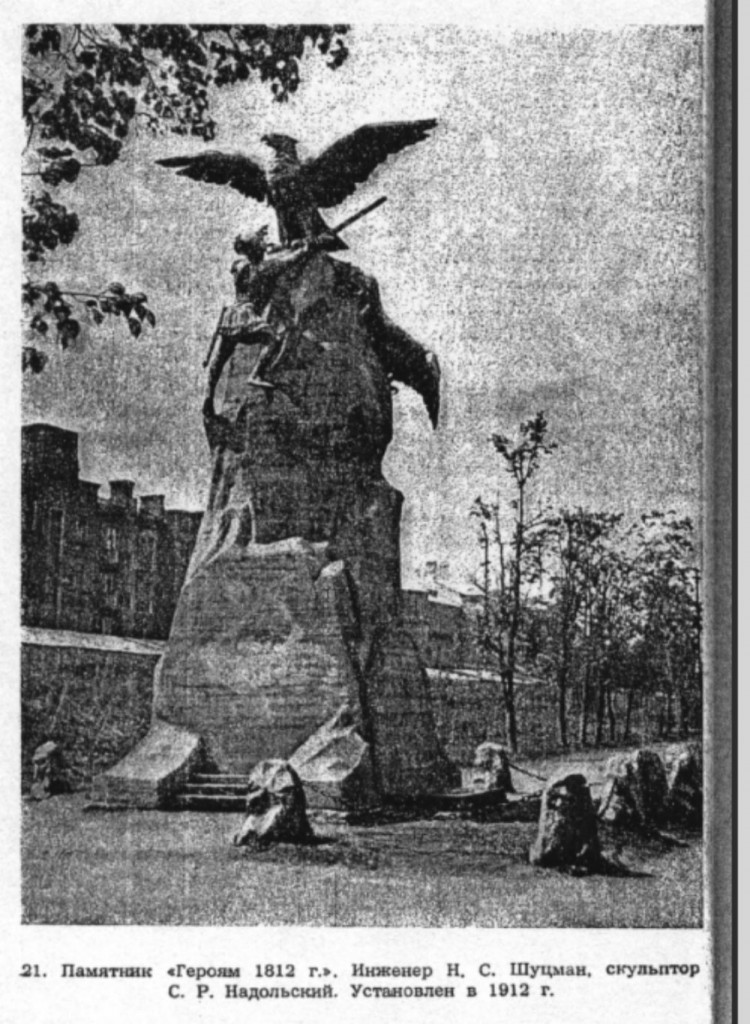 monument-with-eagles_id-belogortsev-1952_p32