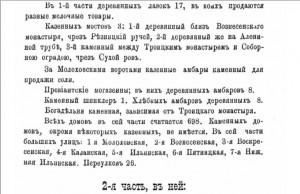 pisarev-reference1898_ p257