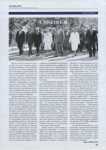 smol-faces_commune-streets_spec-smolensk9-2004_p65