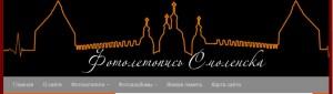smolenscum_logo-header