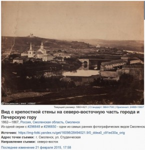 smolensk-photos1-1862-67_pastvu