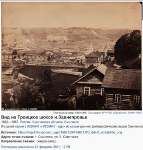 smolensk-photos3-1862-67_pastvu