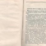 smolenskguide1960_pp54-55