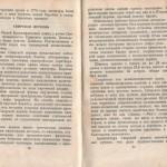 smolenskguide1960_pp60-61