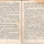 smolenskguide1960_pp62-63