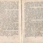 smolenskguide1960_pp66-67
