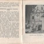 smolenskguide1960_pp72-73