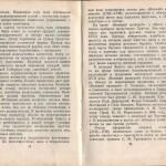 smolenskguide1960_pp74-75