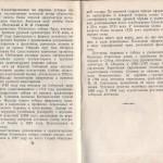 smolenskguide1960_pp76-77