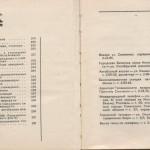 smolenskguide1965_pp218-219