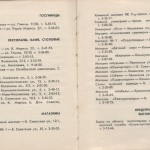 smolenskguide1965_pp220-221