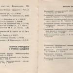 smolenskguide1965_pp222-223